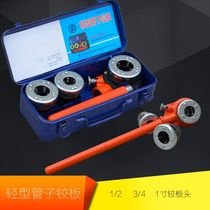 Manual set of wire machine wrench light pipe hinge plate set of wire to pull the teeth pipe pipe cutter tapping wire sets