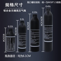 High-pressure cylinder carbon fiber from the plex manufacturers straight 0.22L0.3L0.35L0.45L cylinder 30MPa bottle