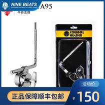 Neuf-shot instrument PDP concept series PDAXTA95 cowbell support série cowbell rack bell drum rack rack