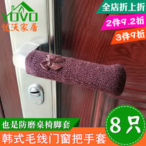 8 knitting woolen door handle handle protective cover anti-collision dust Door Cover wear table chair foot cover furniture foot pad