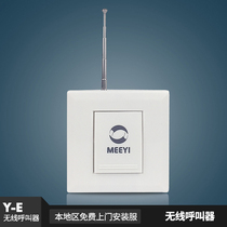 Hospital wireless emergency call Meiyi Y-E simple wireless service for the elderly call switch type panel for help nursing station pager