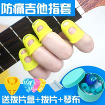 。 Violin erhu erhu erhu press string glove guitar guard finger left finger pain-proof finger sleeve.