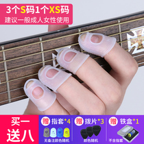 。 Anti-slip guard childrens pad violin erhu guitar pain-proof finger sleeve protection left hand practice turn male.
