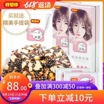 Miss you gelatin solid yuan cake instant gelatin cake solid cream Ms. 300g * 2 Years gift box gift