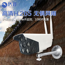 Outdoor Waterproof Wireless Camera night vision HD monitor home can be connected to the mobile phone WIFI remote infrared 1080