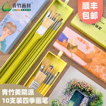 Qingzhu Beauty School Four Seasons series brush water chalk watercolor oil painting brush set fan-shaped pen 10 units