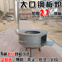 Wood stove household rural energy-saving cooking pot stove outdoor steel wood stove portable stove cassette stove