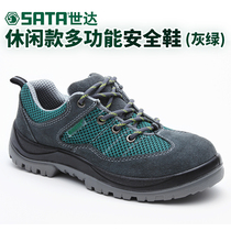 Shida Real cowhide anti-smash anti-static work labor protection shoe male steel plate shoe steel Baotou Air FF0501