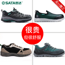 World of labor insurance shoes mens safety shoes ladies work shoes anti-smashing anti-puncture wear site shoes summer breathable lightweight