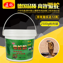 Genuine sulfur drive snake powder drive snake special goods anti-snake bite powder camping anti-snake outdoor anti-snake powder 2500g