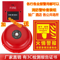 (Can be invoiced) fire alarm bell fire alarm bell fire alarm 4 inch hotel supermarket factory inspection factory alarm