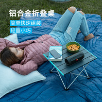 NH02 outdoor small table folding picnic table portable aluminum table fishing mini table coffee table low table.