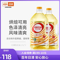 Nissin a soybean oil salad oil 2 5L * 2 Non-GMO baking vegetable oil flavor light cold sautéed