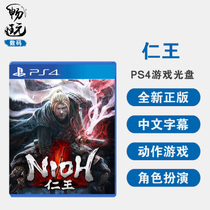 PS4 game Ren Wang Nioh Chinese genuine spot