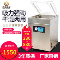 Automatic vacuum machine food packaging machine commercial vacuum sealing machine household cooked food vacuum packaging machine food vacuum machine wet and dry dual-use plastic packaging machine exhaust large industrial preservation packaging machine