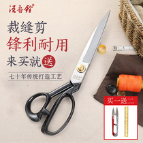 Wangwuquan Scissors Manganese steel clothing cut cloth large scissors cut sewing 9-12 inch 10 inch professional tailor scissors