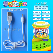 Baby Music Pat Drum charging cable USB power Cord Fantasy Amusement Park Carousel Charging line Accessories