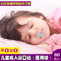 Silent sticker anti-snoring snore sticker open mouth breathing children adult MRC braces General child mouth night