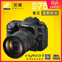 Nikon Nikon D7500 Kit (18-200mm) lens SLR camera professional digital camera travel