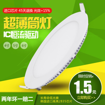 Ultra-thin LED downlight spotlights LED panel lights round square ultra-thin flat light ceiling lights embedded