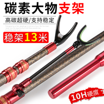 Ring Sheng 3 meters large stent long pole special superhard giant Rod windproof carbon gun fishing rod accessories