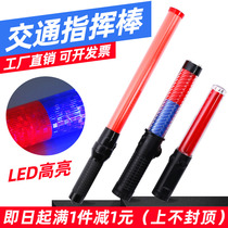 Hand-held guide life guard red light safety hand with rechargeable emergency light flash traffic baton lighting fire