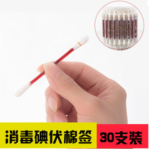 After squeezing acne disinfection squeeze acne disposable iodine volt cotton swabs iodine v cotton stick anti-inflammatory face cotton stick cotton stick cotton stick