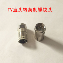 Pure copper cable TV head TV female to inch male RF female to inch f head adapter plug-in thread