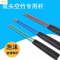 Foam handle glass steel copper head Diabolo pole single head Diabolo double head Diabolo beginner Diabolo