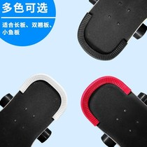 Protection stickers pressure strip skateboard anti-collision strip tape decorative foot Edge Edge head protection black jacket men and women protection