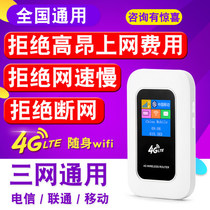 4G routeur sans fil Unicom flow artefact MiFi internet treasure car unlimited mobile wifi portable