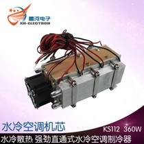 X205 semiconductor refrigeration water cooling air conditioning movement refrigeration air conditioning cold air cooling fan water cooling air conditioner 360W