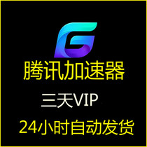 (Payment seconds) Tencent online accelerator stable acceleration experience three days