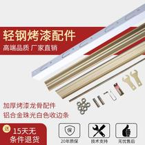 Integrated ceiling light steel paint triangle keel alumina corner line Main keel hanging bars and other full set of accessories materials