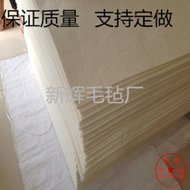 Industrial wool felt pure wool felt pad oil-resistant wear-resistant high-temperature adhesive block felt 1x1 M 5 mm thick