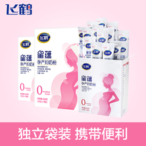 Fei crane official flagship store star Yun pregnant women milk genuine pregnant mother milk 400g*3 boxes of small bags