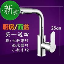 Kitchen faucet hot and cold 66 thick all-copper switch under the mixed water valve clear bathroom cabinet sink side stainless steel guard