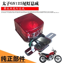 Motorcycle Prince Rear Taillight GN125 hj125-8 taillight assembly small Prince rear lights assembly