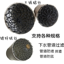 Pipeline filter anti-rodent network sewer drop pipe pool anti-blocking balcony wall hole smoke tube bird-proof mouse mesh cover