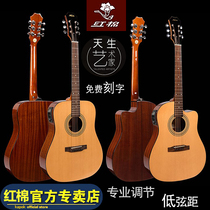 (Store) red cotton guitar ballad 36 41 inch 40 38 board beginners left men and women electric box