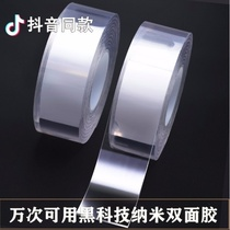 Shake the same paragraph with thousands of times available double-sided adhesive can be washed traceless Magic Tape Nano-fixed tape strong waterproof