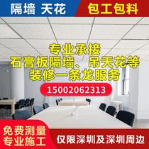 Shenzhen fire gypsum board partition wall ceiling rock wool color plate partition office workshop