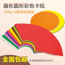 Color cardboard 50 loaded thick circular fan-shaped cardboard kraft paper drawing paper round face sketch color lead paper art painting special cardboard