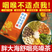 Fat sea Chrysanthemum tea honeysuckle Tea combination Teacher Licorice non-Luohanguo moisturizing throat throat protection