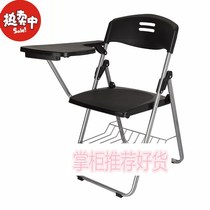 Press Chair Office folding training Chair with WordPad Conference room table and chair all-in-one student connected table bench Chair