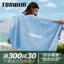 TOSWIM quick-drying towel swimming towel Female Male Sports Fitness cloak portable children ultra-thin travel beach towel