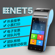 Micro-wisdom Panorama Wang NET5 queuing call number printing machine takeaway automatically orders artifact queuing call number electronic invoice