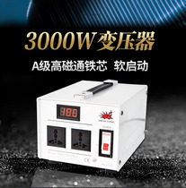 Arrow pig ring cattle transformer 220V to 100V110V3000W copper Class A iron core soft start voltage converter