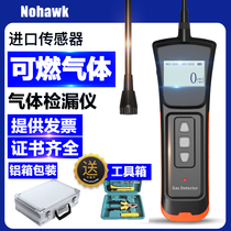 Industrial Combustible Gas Detector natural gas leak detector liquefied gas gas portable leak alarm detector