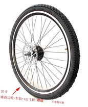 Bicycle 26 inch mountain wheel set wheel rim knife ring rim tire tire wheel bicycle front rear wheel